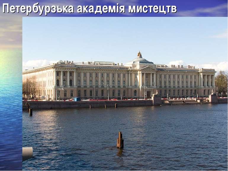 Петербурзька академія мистецтв
