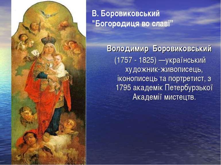 Володимир Боровиковський (1757 - 1825) —український художник-живописець, ікон...