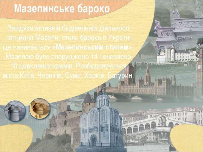 Мазепинське бароко Завдяки активній будівельній діяльності гетьмана Мазепи, с...