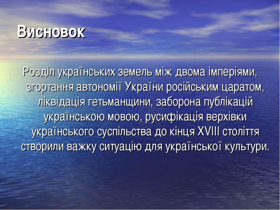Висновок Розділ українських земель між двома імперіями, згортання автономії У...