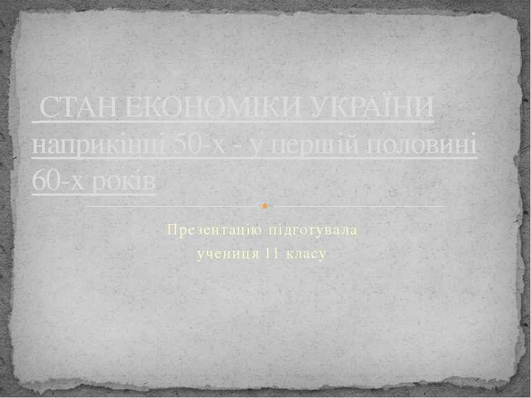 Презентацію підготувала учениця 11 класу СТАН ЕКОНОМІКИ УКРАЇНИ наприкінці 5...