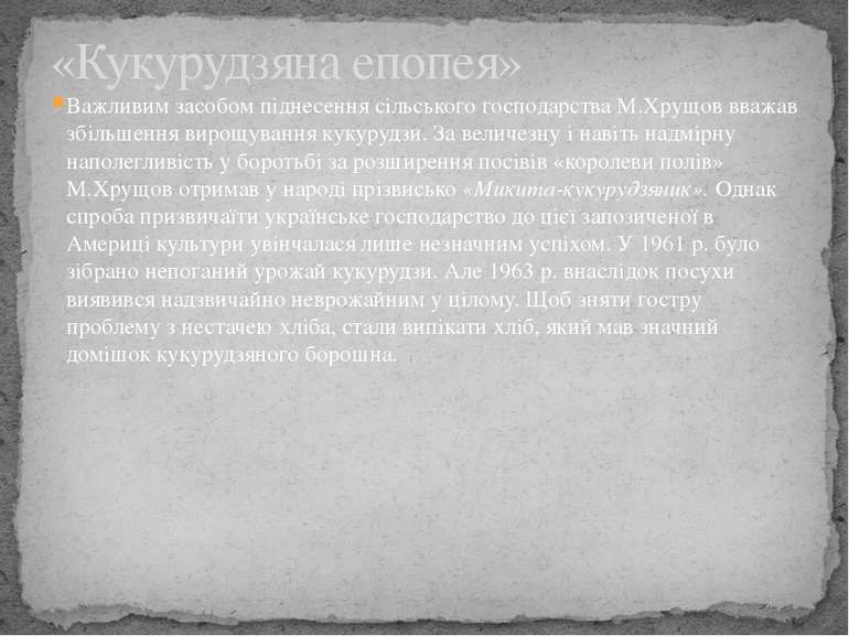 Важливим засобом піднесення сільського господарства М.Хрущов вважав збільшенн...