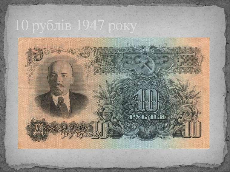 10 рублів 1947 року