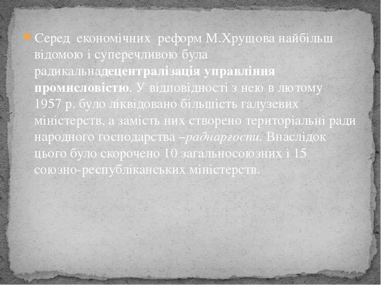 Середекономічнихреформ М.Хрущова найбільш відомою і суперечливою була рад...
