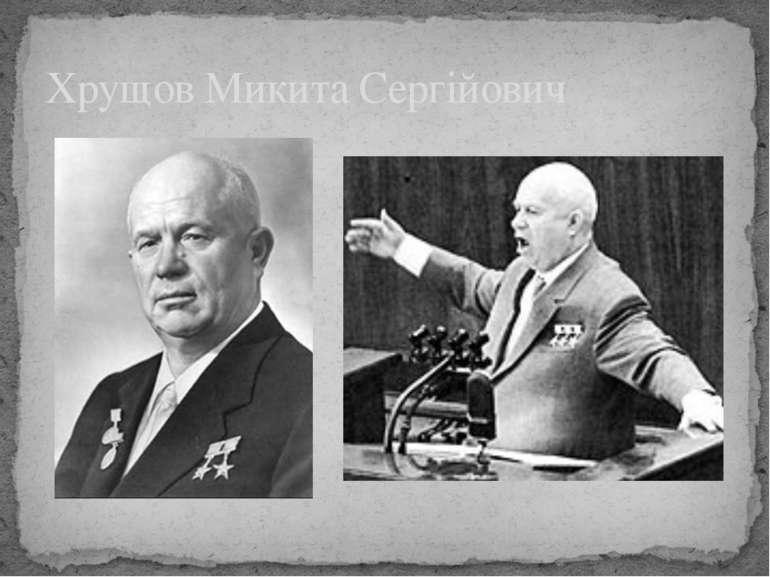 Хрущов Микита Сергійович