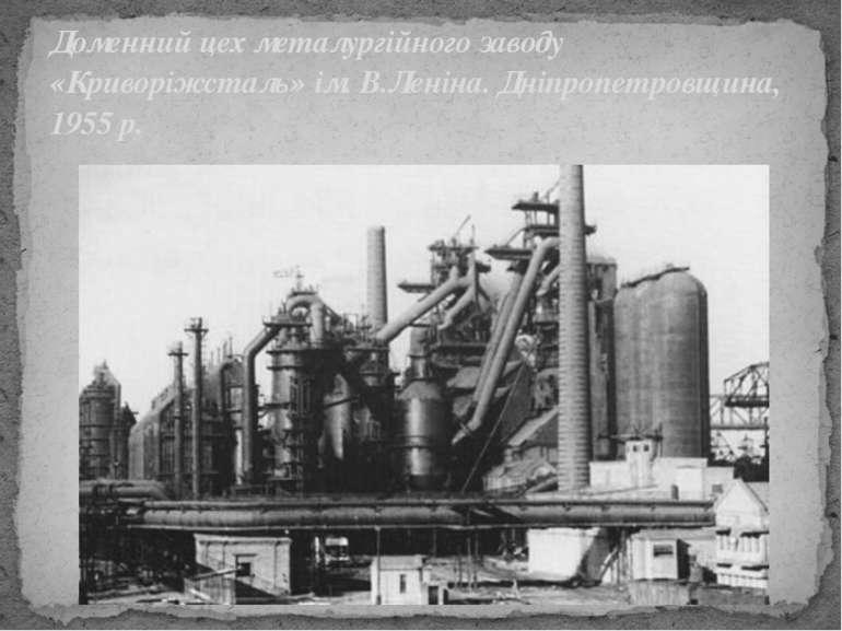 Доменний цех металургійного заводу «Криворіжсталь» ім.В.Леніна. Дніпропетров...
