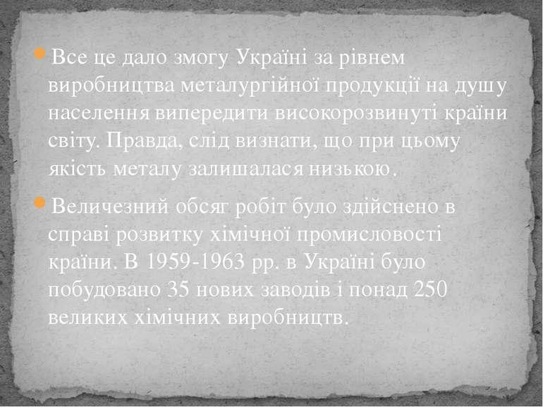 Все це дало змогу Україні за рівнем виробництва металургійної продукції на ду...
