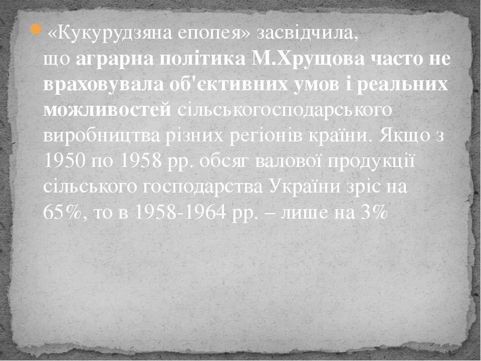 «Кукурудзяна епопея» засвідчила, щоаграрна політика М.Хрущова часто не врахо...
