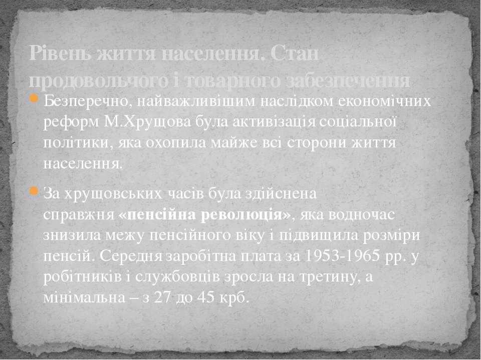 Безперечно, найважливішим наслідком економічних реформ М.Хрущова була активіз...