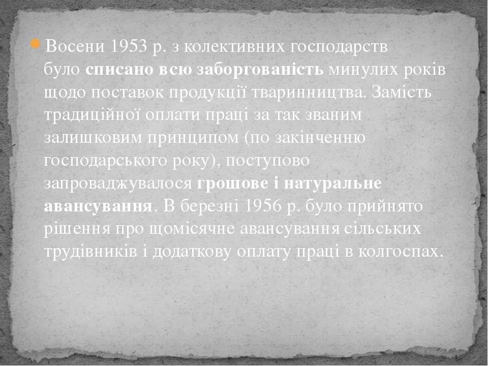 Восени 1953р. з колективних господарств булосписано всю заборгованістьмину...