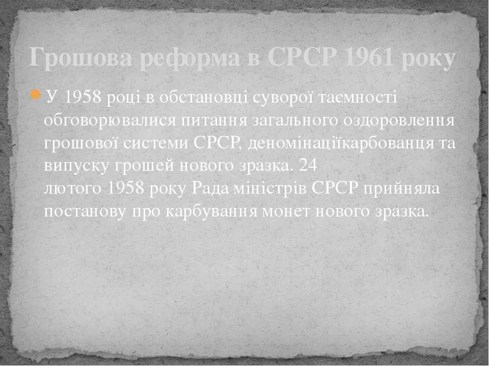 У1958році в обстановці суворої таємності обговорювалися питання загального ...