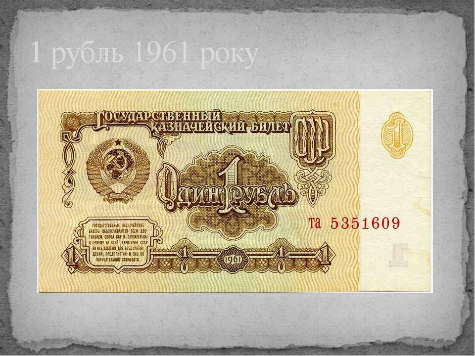 1 рубль 1961 року