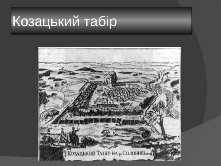 Козацький табір