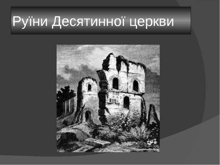 Руїни Десятинної церкви