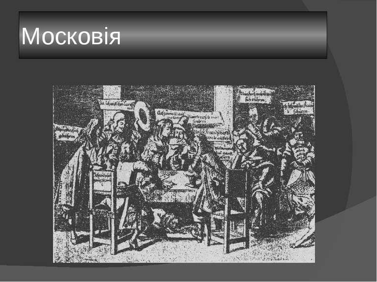 Московія