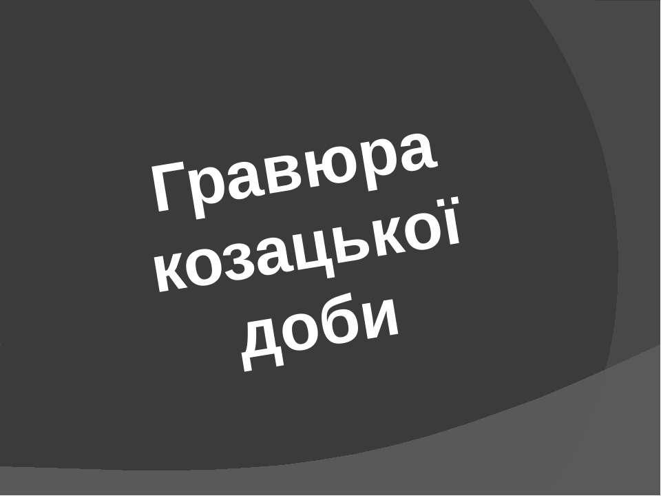 Гравюра козацької доби