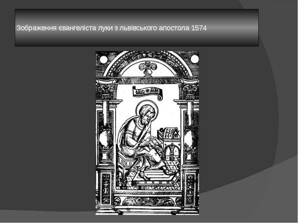 Зображення євангеліста луки з львівського апостола 1574