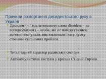 Причини розгортання дисидентського руху в Україні Дисидент – ( від латинськог...
