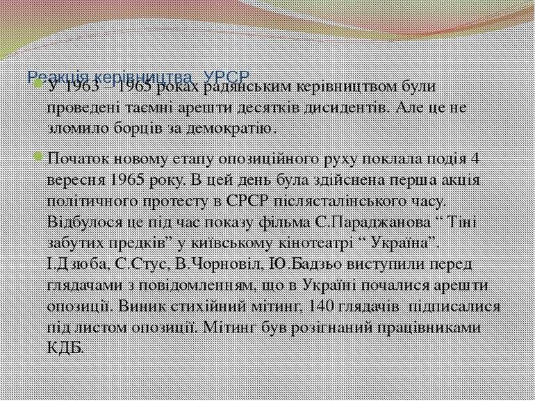 Реакція керівництва УРСР У 1963 – 1965 роках радянським керівництвом були про...