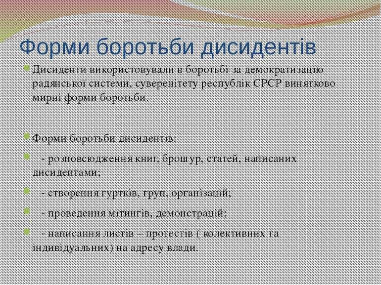 Форми боротьби дисидентів Дисиденти використовували в боротьбі за демократиза...