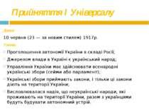 Прийняття І Універсалу Дата: 10 червня (23— за новим стилем)1917р. Умови: П...