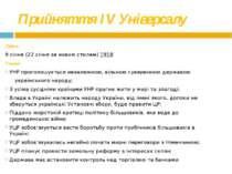 Прийняття ІV Універсалу Дата: 9 січня (22 січняза новим стилем)1918 Умови: ...