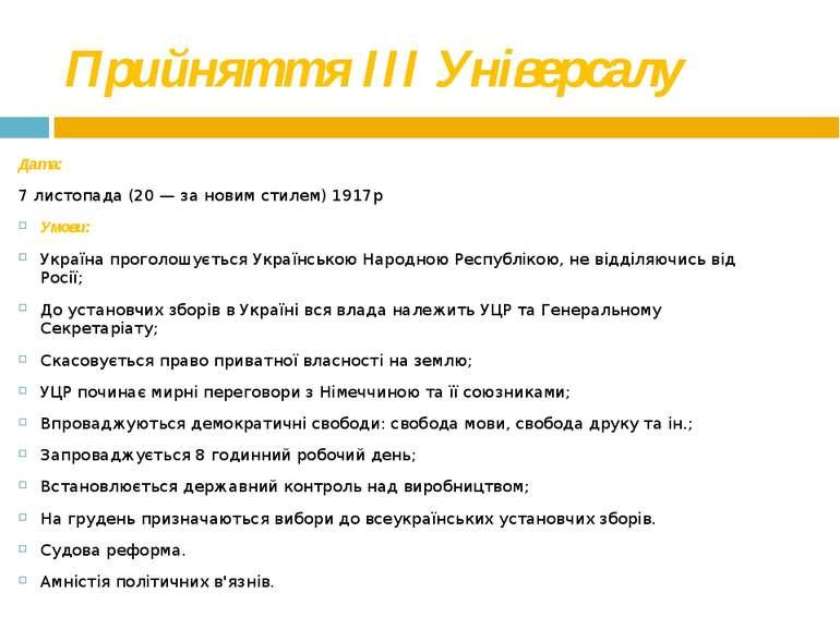 Прийняття ІІІ Універсалу Дата: 7 листопада (20— за новим стилем)1917р Умови...