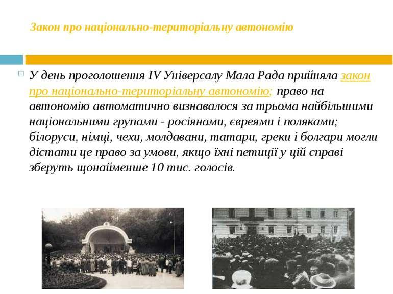 Закон про національно-територіальну автономію У день проголошення IV Універса...