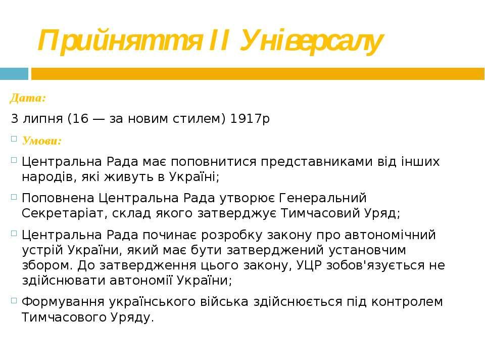Прийняття ІІ Універсалу Дата: 3 липня(16— за новим стилем)1917р Умови: Цен...