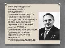 Вчені України досягли значних успіхів у дослідженнях з фундаментальних наук, ...
