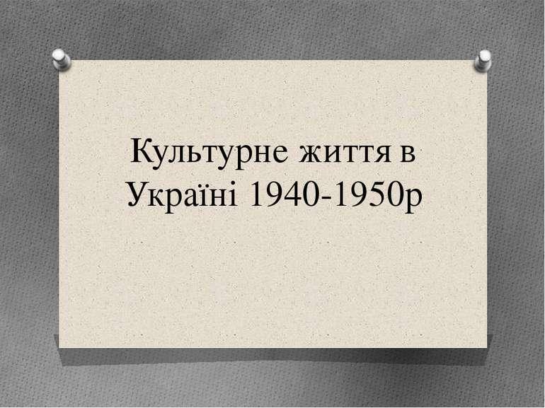 Культурне життя в Україні 1940-1950р