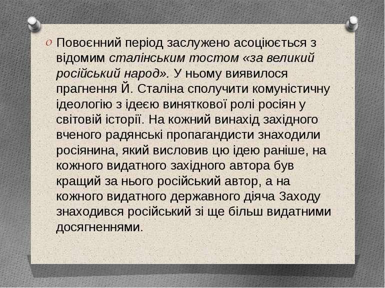 Повоєнний період заслужено асоціюється з відомимсталінським тостом «за велик...