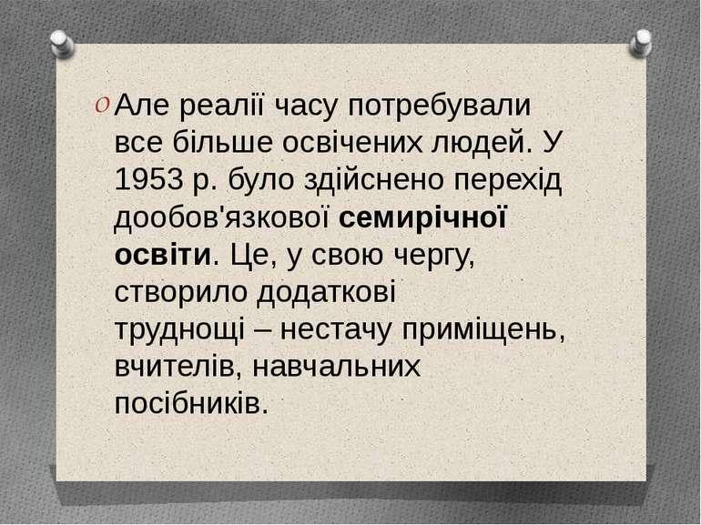 Але реалії часу потребували все більше освічених людей. У 1953р. було здійсн...