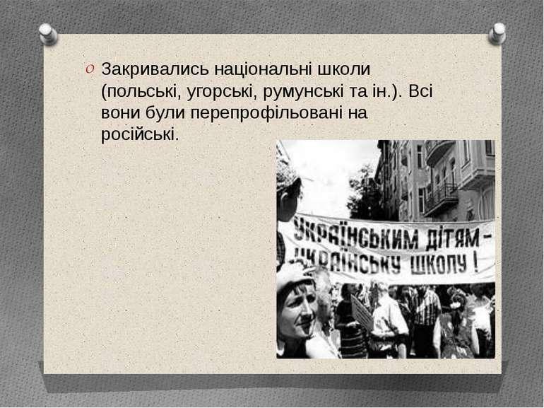 Закривались національні школи (польські, угорські, румунські та ін.). Всі вон...