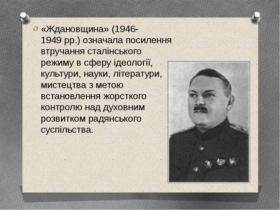 «Ждановщина» (1946-1949рр.) означала посилення втручання сталінського режиму...