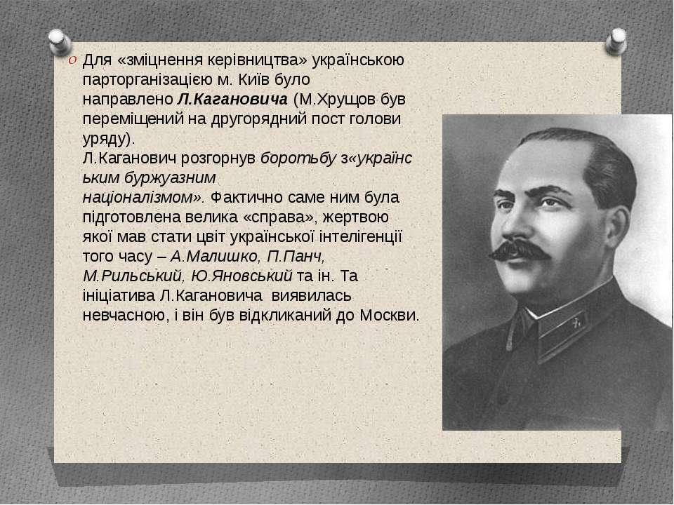 Для «зміцнення керівництва» українською парторганізацією м.Київ було направл...