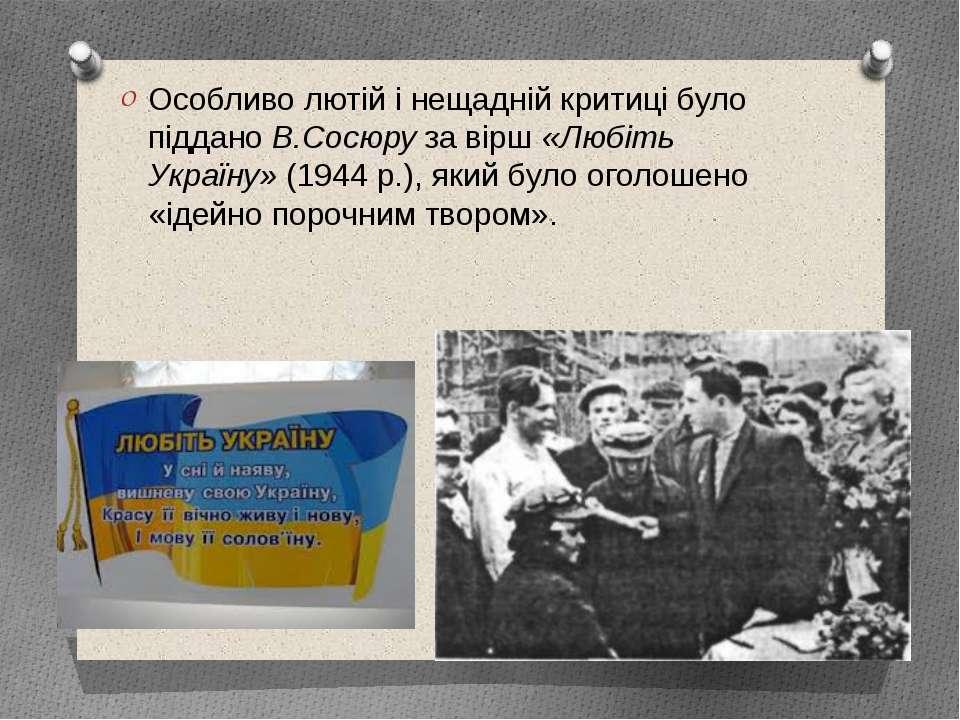 Особливо лютій і нещадній критиці було підданоВ.Сосюруза вірш«Любіть Украї...