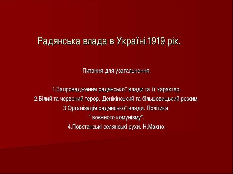 Радянська влада в Україні.1919 рік. Питання для узагальнення. 1.Запровадження...