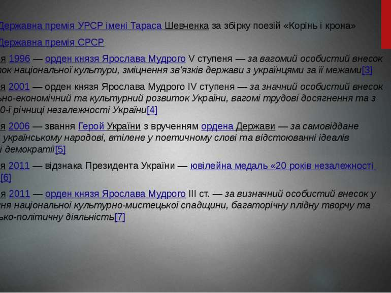 1976—Державна премія УРСР імені Тараса Шевченказа збірку поезій «Корінь і ...