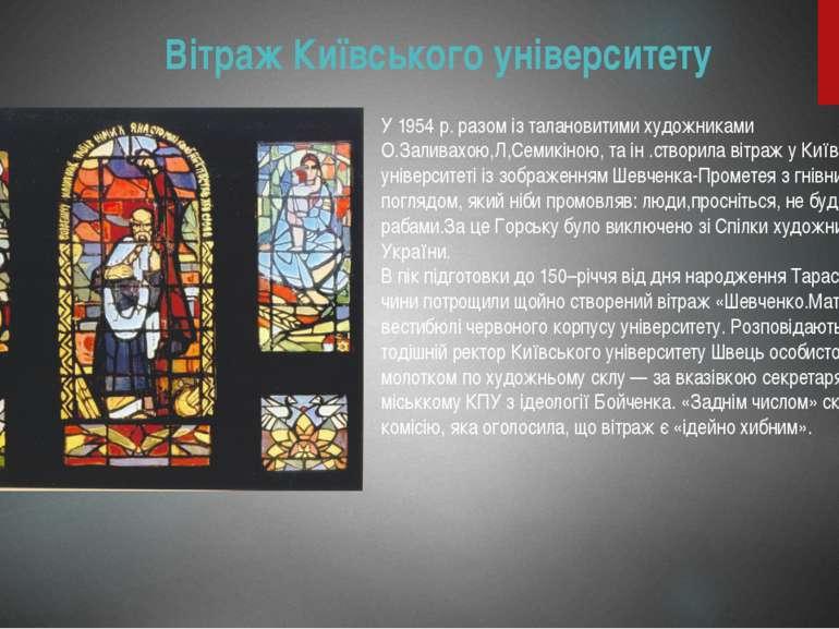 Вітраж Київського університету У 1954 р. разом із талановитими художниками О....
