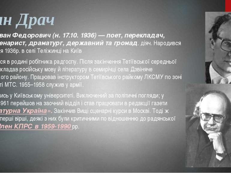 Драч Іван Федорович (н.17.10. 1936)— поет, перекладач, кіносценарист, драма...