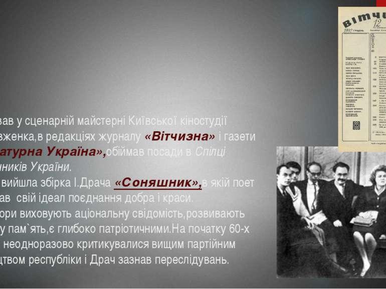 Працював у сценарній майстерні Київської кіностудії ім.О.Довженка,в редакціях...