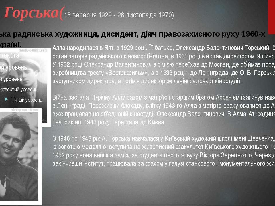Алла Горська(18 вересня 1929 - 28 листопада 1970) -українська радянська худож...
