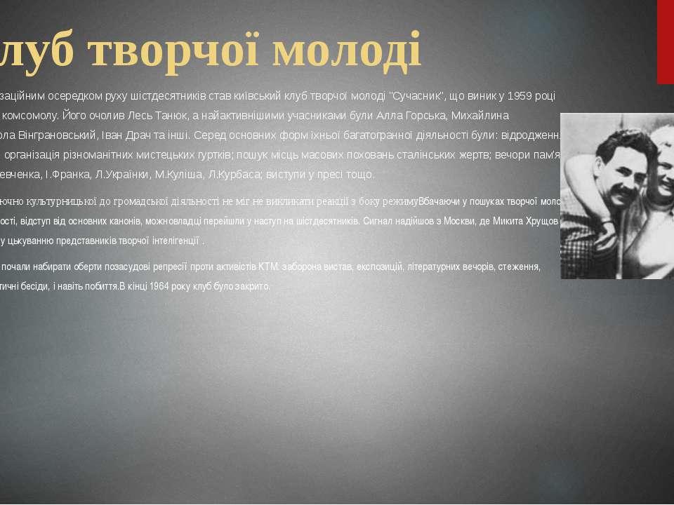 Своєрідним організаційним осередком руху шістдесятників став київський клуб т...