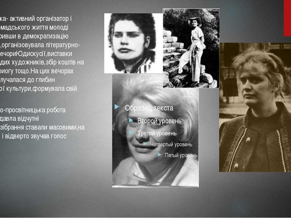 Алла Горська- активний організатор і учасник громадського життя молоді Києва....
