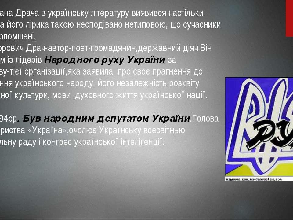 Прихід Івана Драча в українську літературу виявився настільки стрімким, а йо...