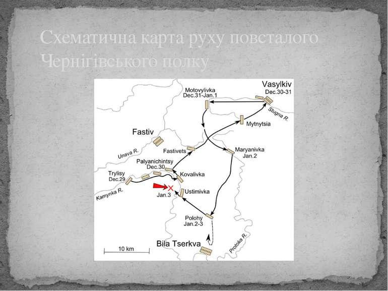 Схематична карта руху повсталого Чернігівського полку