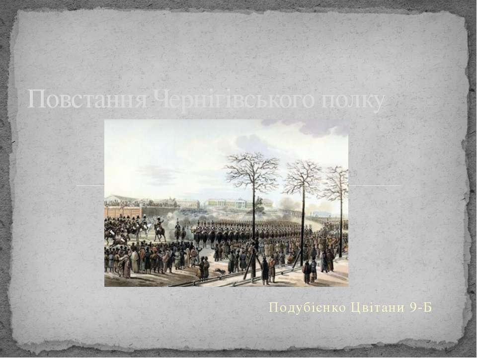 Подубієнко Цвітани 9-Б Повстання Чернігівського полку