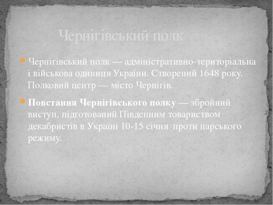 Чернігівський полк — адміністративно-територіальна і військова одиниця Україн...