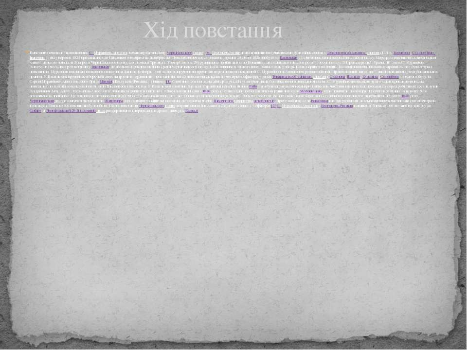 Повстання очолили підполковникС. Муравйов-Апостол, командир батальйонуЧерні...
